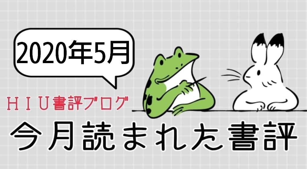 f:id:SyohyouBlog:20200612165421j:plain