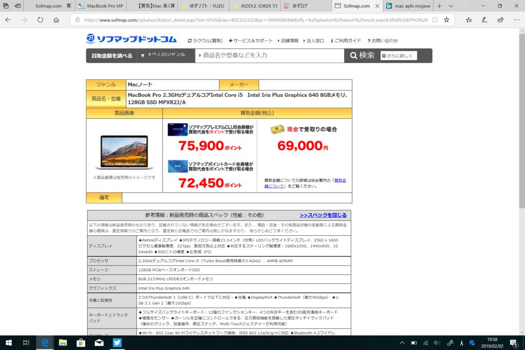 f:id:Syuntokikaze:20190202200141p:plain