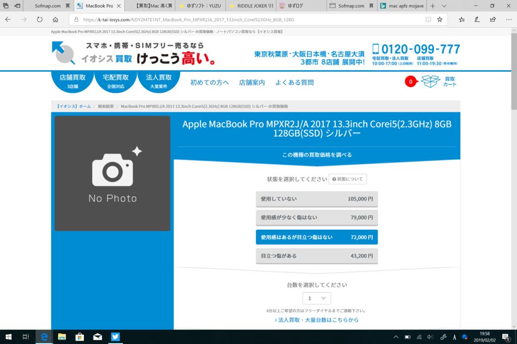 f:id:Syuntokikaze:20190202200220p:plain