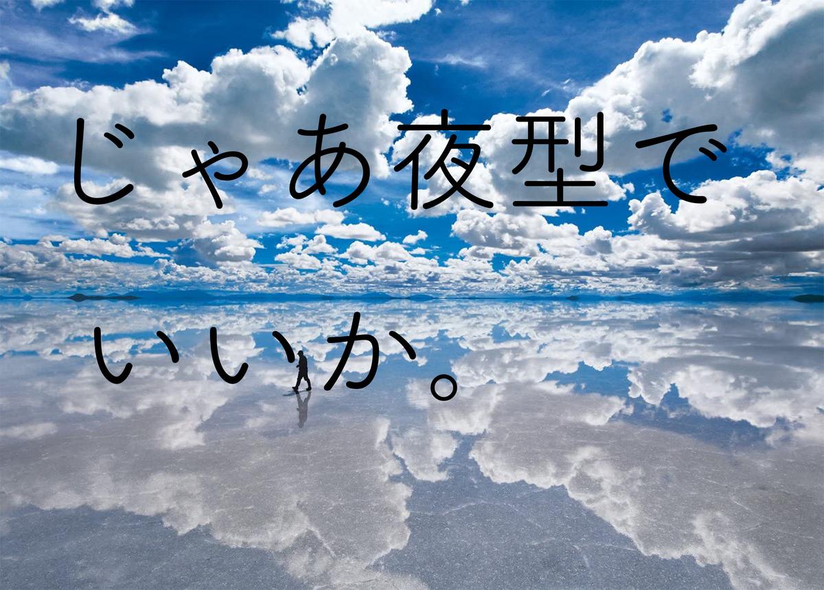 f:id:Syuntokikaze:20200511011809j:plain