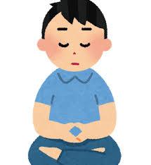 瞑想 結果