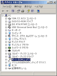 RS-232C ポート 確認方法