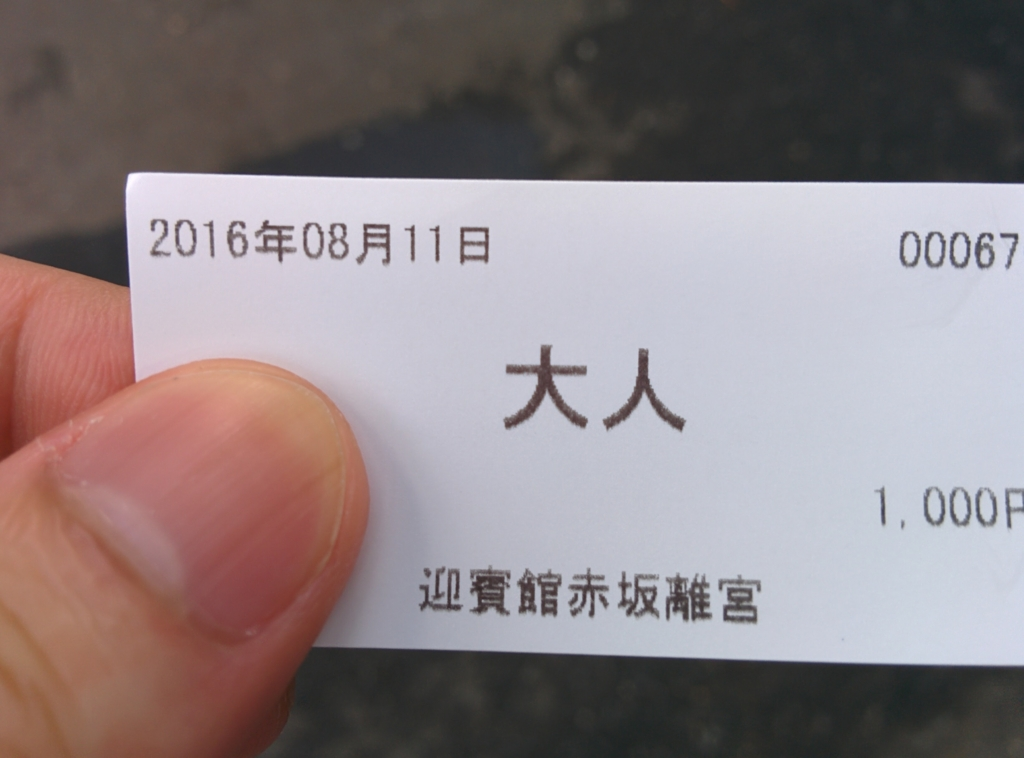 f:id:T-kazu:20160812061354j:plain