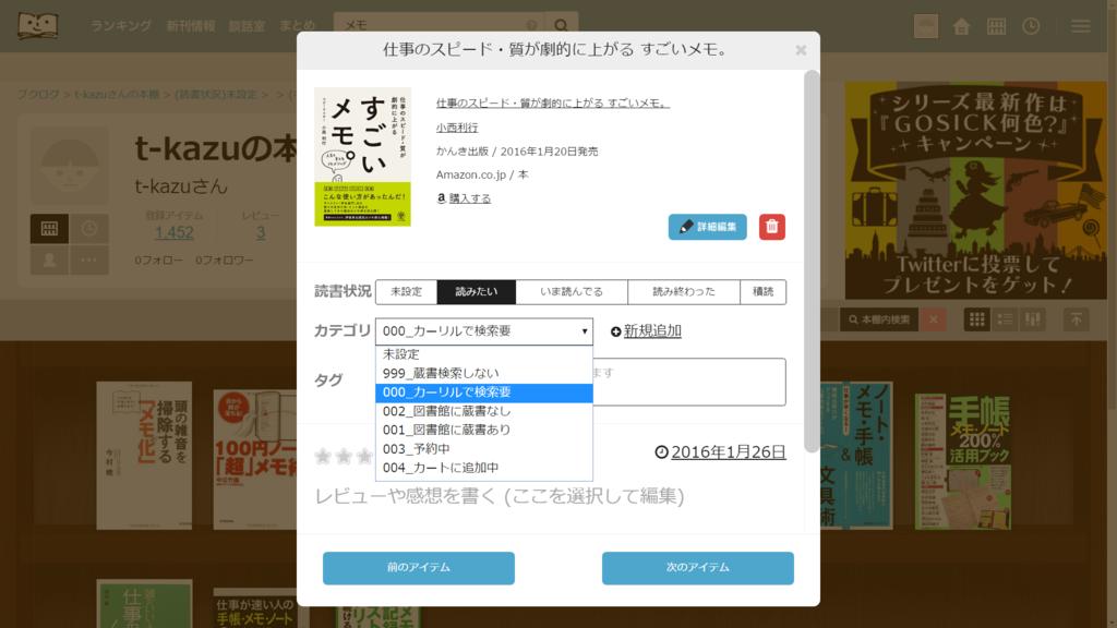 f:id:T-kazu:20160924111144p:plain