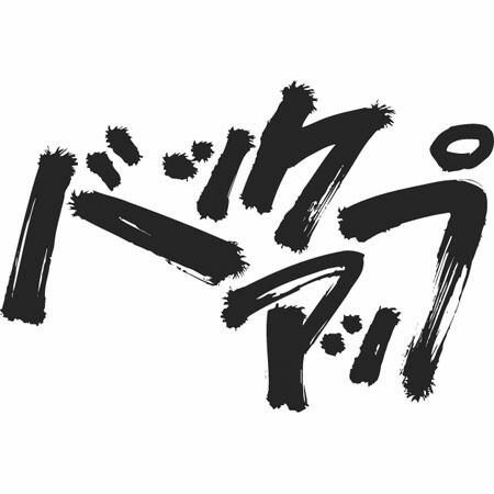 f:id:T-kazu:20161121074222j:image