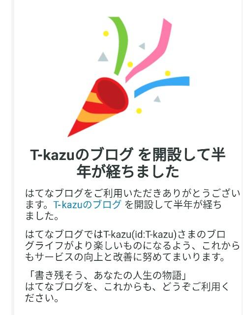 f:id:T-kazu:20170206074718j:image