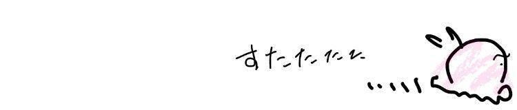 f:id:TACOMIC:20161102003148j:plain