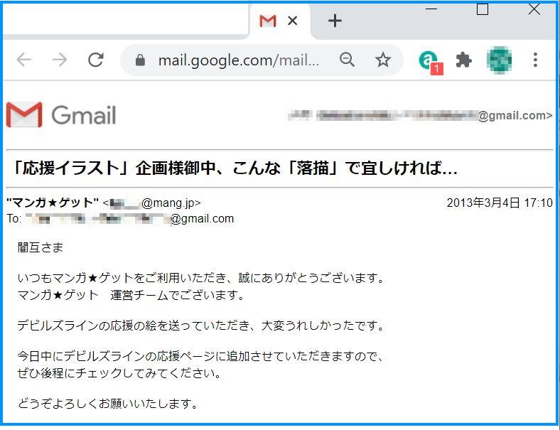 マンガ★ゲットメール画像