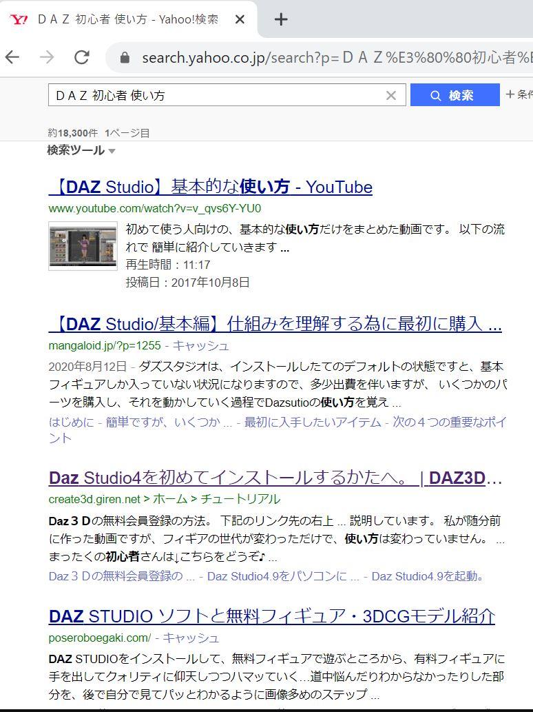 DAZ 検索 初心者 使い方