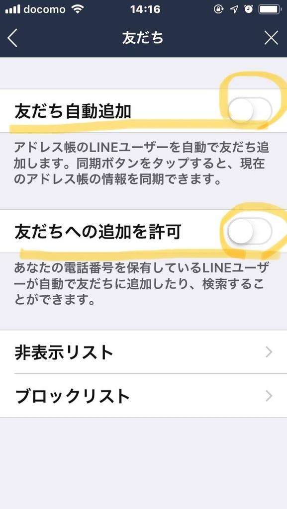 「友だち」の画面