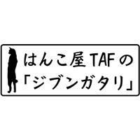f:id:TAF:20180918113921j:plain