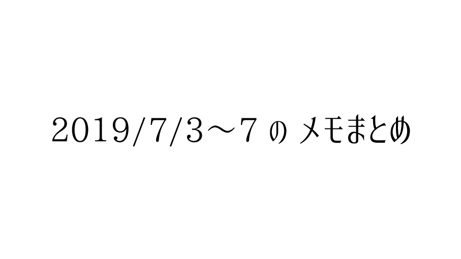 f:id:TAISA:20190727215707j:plain