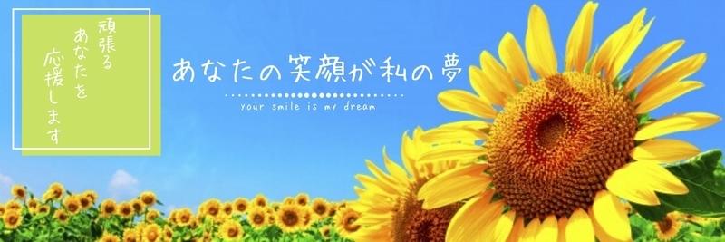 あなたの笑顔が私の夢です