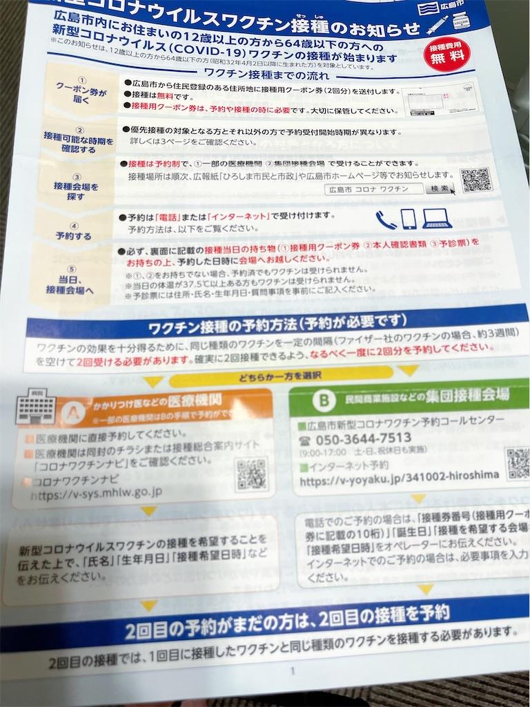 f:id:TAKA4612:20210704085023j:image