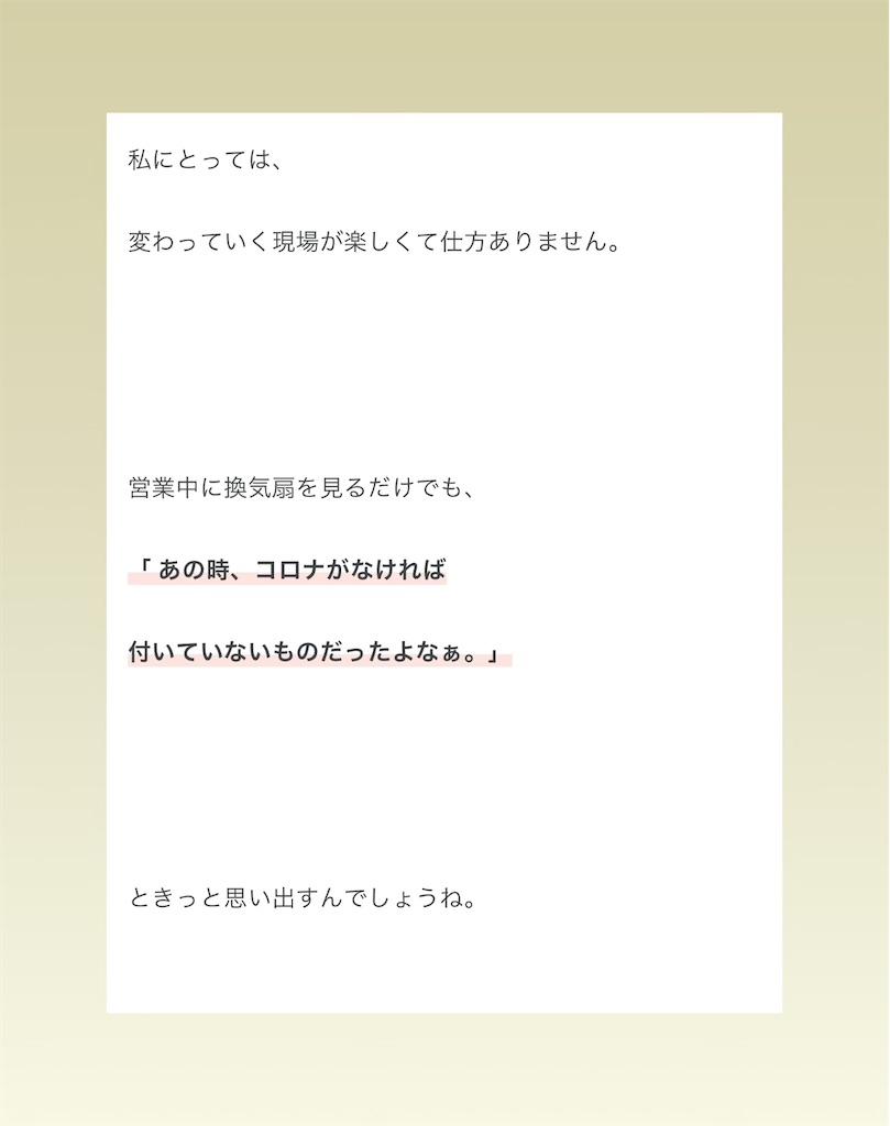 f:id:TAKA4612:20210821074818j:image