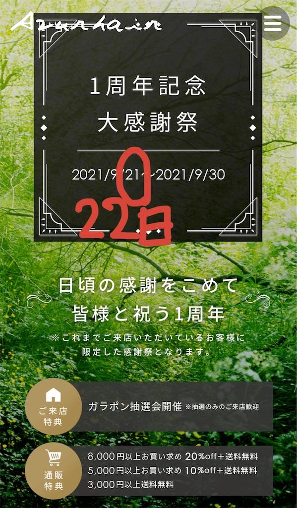 f:id:TAKA4612:20210917074245j:image