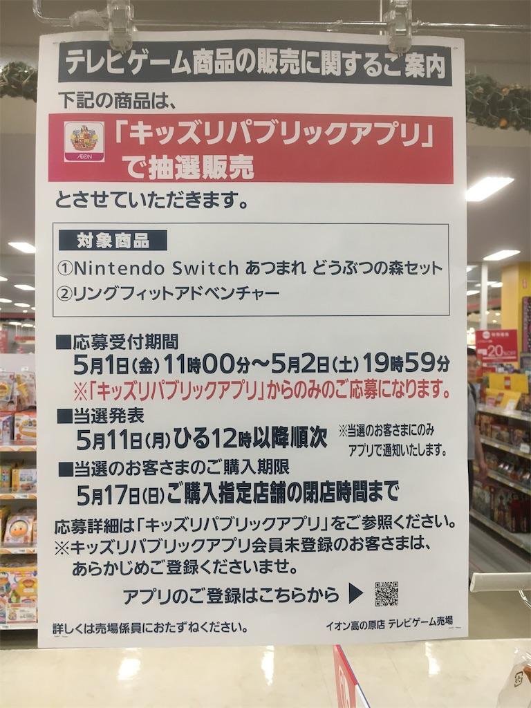 Switch 当選確認 キッズリパブリック