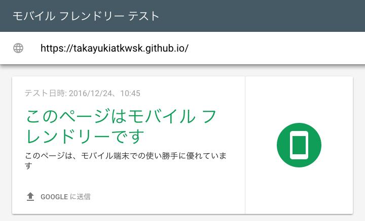 f:id:TAKAyuki_atkwsk:20161224140137p:plain