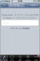 iPhone iTunesカード入力_2