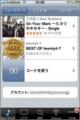 iPhone iTunesカード入力_1