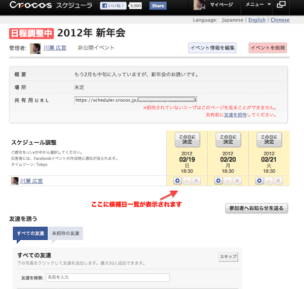 f:id:TAKEOFF:20120215013020p:image