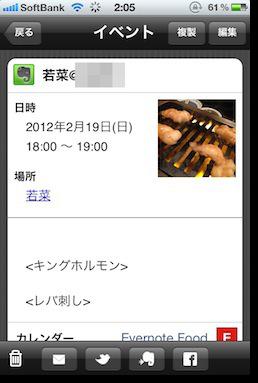 f:id:TAKEOFF:20120222022319p:image