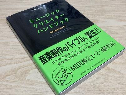 ミュージッククリエイターハンドブックの本
