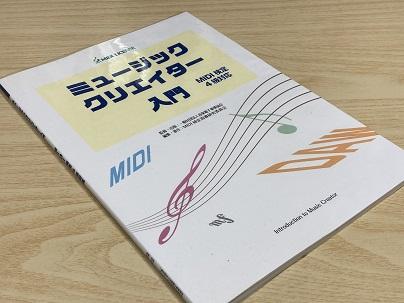 ミュージッククリエイター入門の本