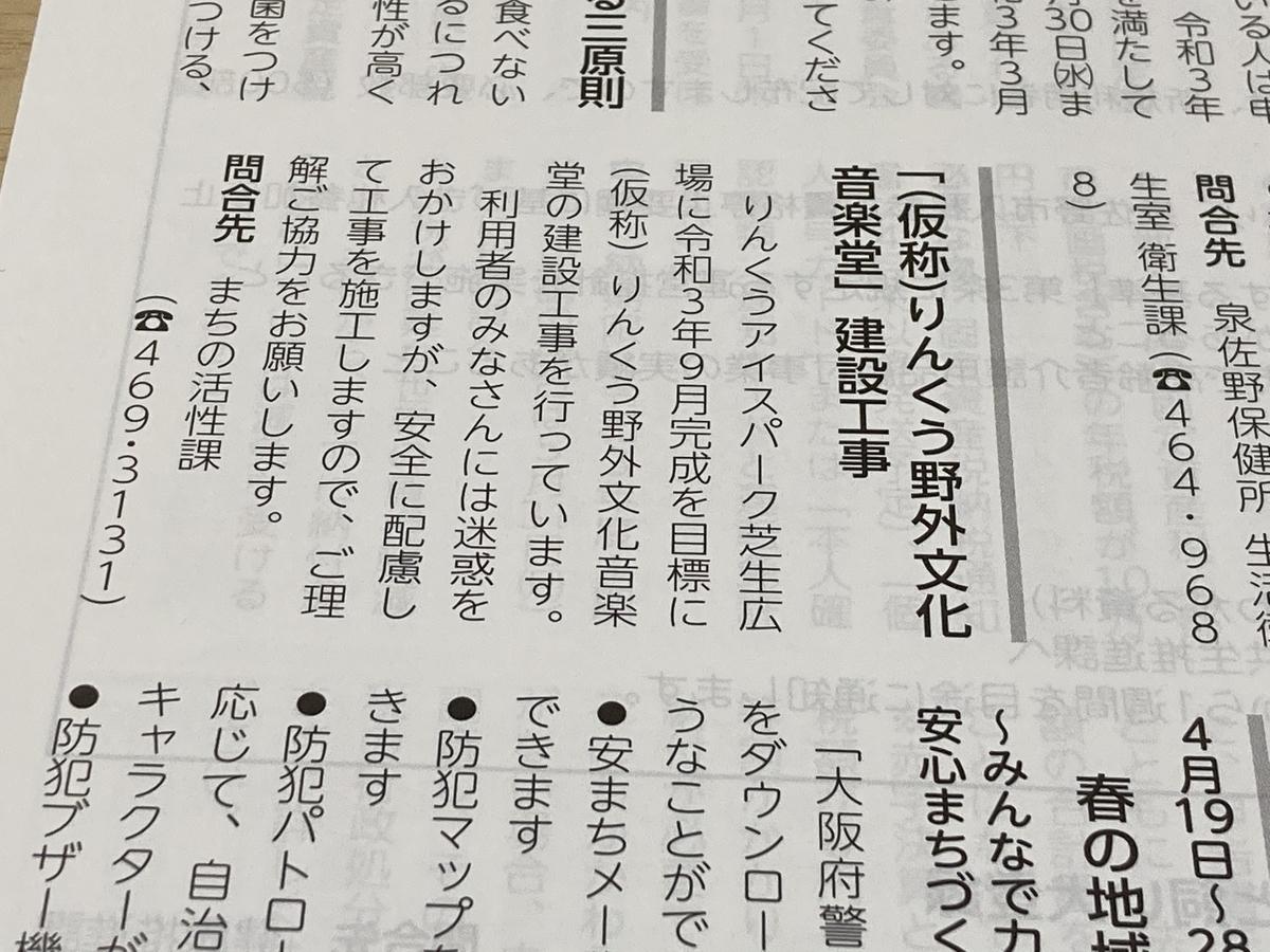 泉佐野広報誌より、野外音楽堂建設中の記事