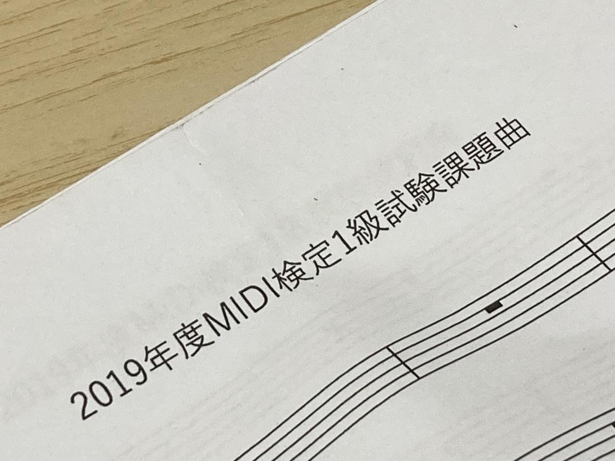 MIDI検定1級2019年度課題曲