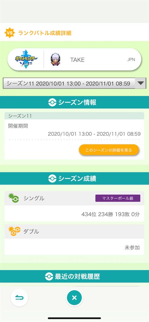 f:id:TAKEgame:20201101114044p:image