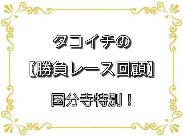 f:id:TAKOICHI:20200606092741j:image
