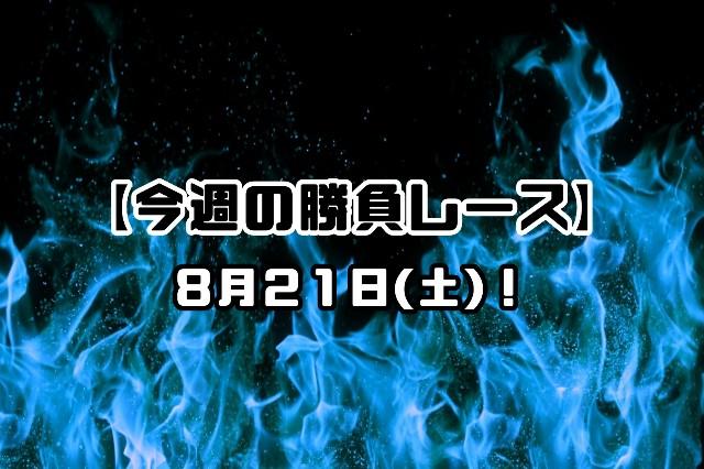 f:id:TAKOICHI:20210821120722j:image