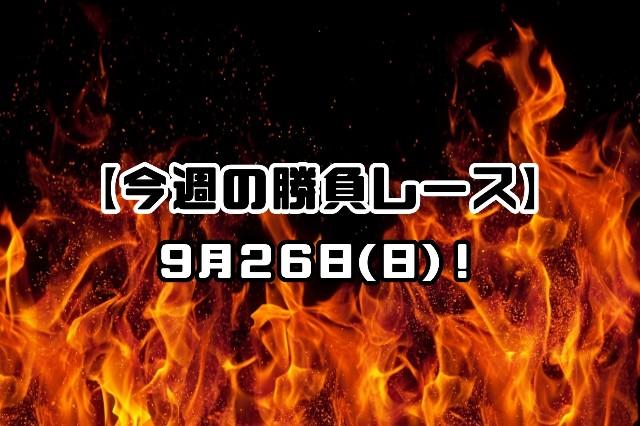 f:id:TAKOICHI:20210926130808j:image