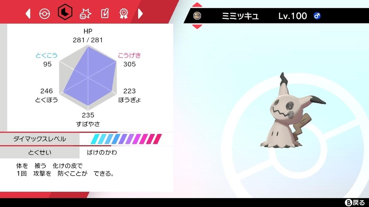 f:id:TAMA_pokemon:20210601213811j:plain