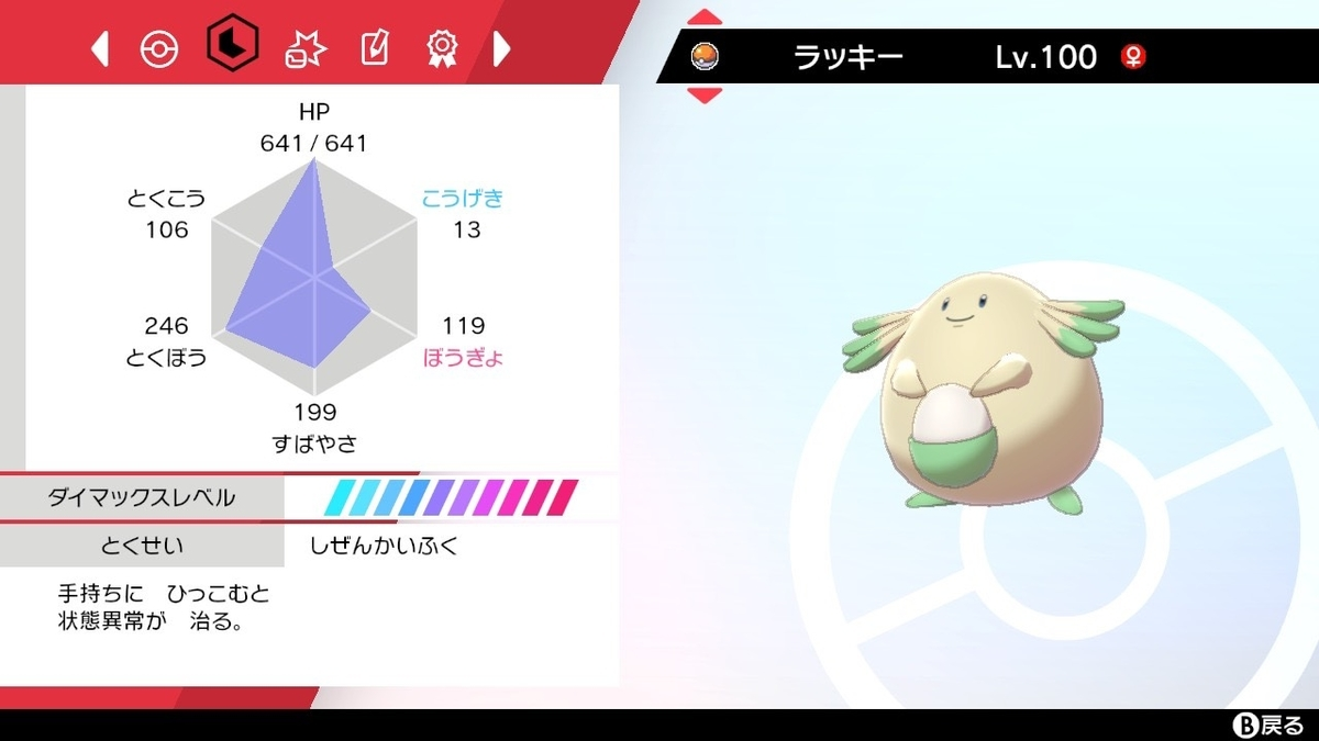 f:id:TAMA_pokemon:20210601213817j:plain