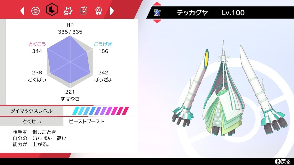 f:id:TAMA_pokemon:20210601213923j:plain