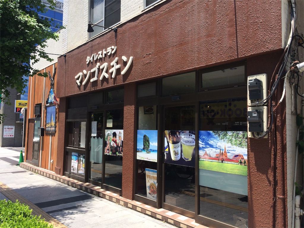 f:id:TAMURA-FM:20170618100912j:image