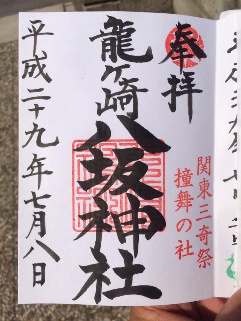 f:id:TAMURA-FM:20170709210004j:plain