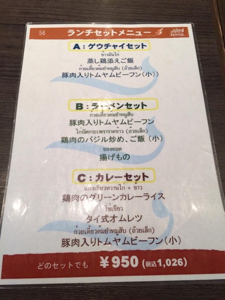 f:id:TAMURA-FM:20170717183538j:plain