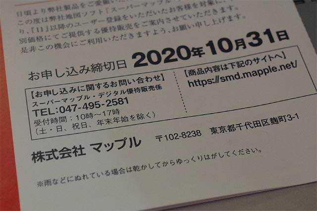 f:id:TARSAMA:20200617204034j:plain
