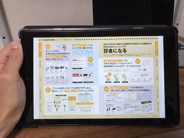 Fire HD10 雑誌