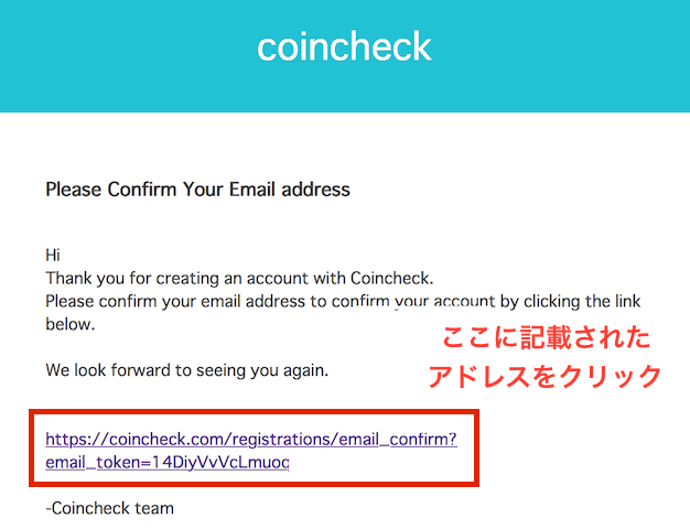 coincheck 確認メール