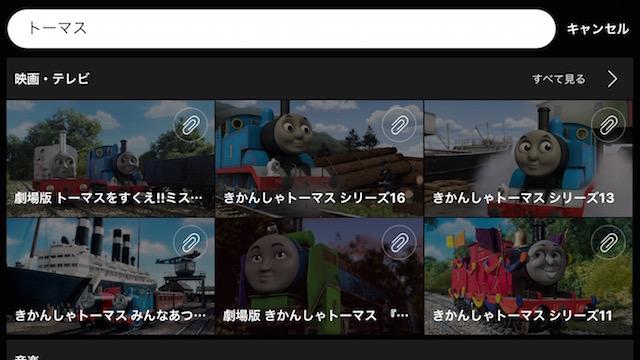 きかんしゃトーマス dTV 動画 アニメ
