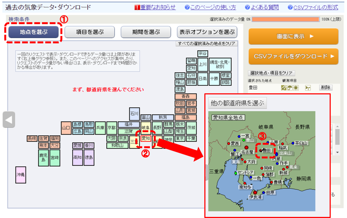 f:id:TBT_matsu:20200224170211p:plain