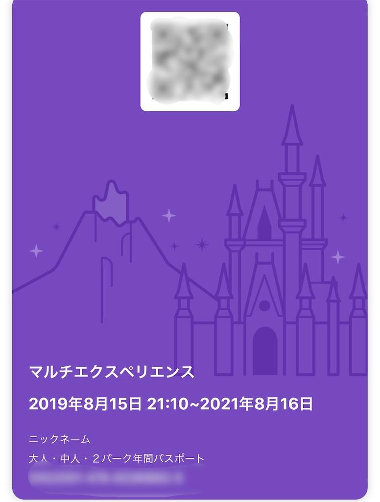f:id:TDR_mickey1118:20190818230807j:image