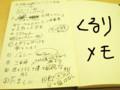 京都音楽博覧会 くるり メモ