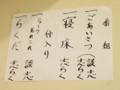 立川志らく独演会 20100504 よみうりホール