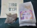 三國屋善五郎 フルーツ麦茶 葡萄の麦茶