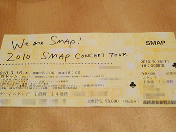 We are SMAP! 2010 SMAP CONSERT TOUR チケット